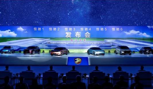 恒大汽车最新消息怎么样?恒大新能源汽车发布了吗?
